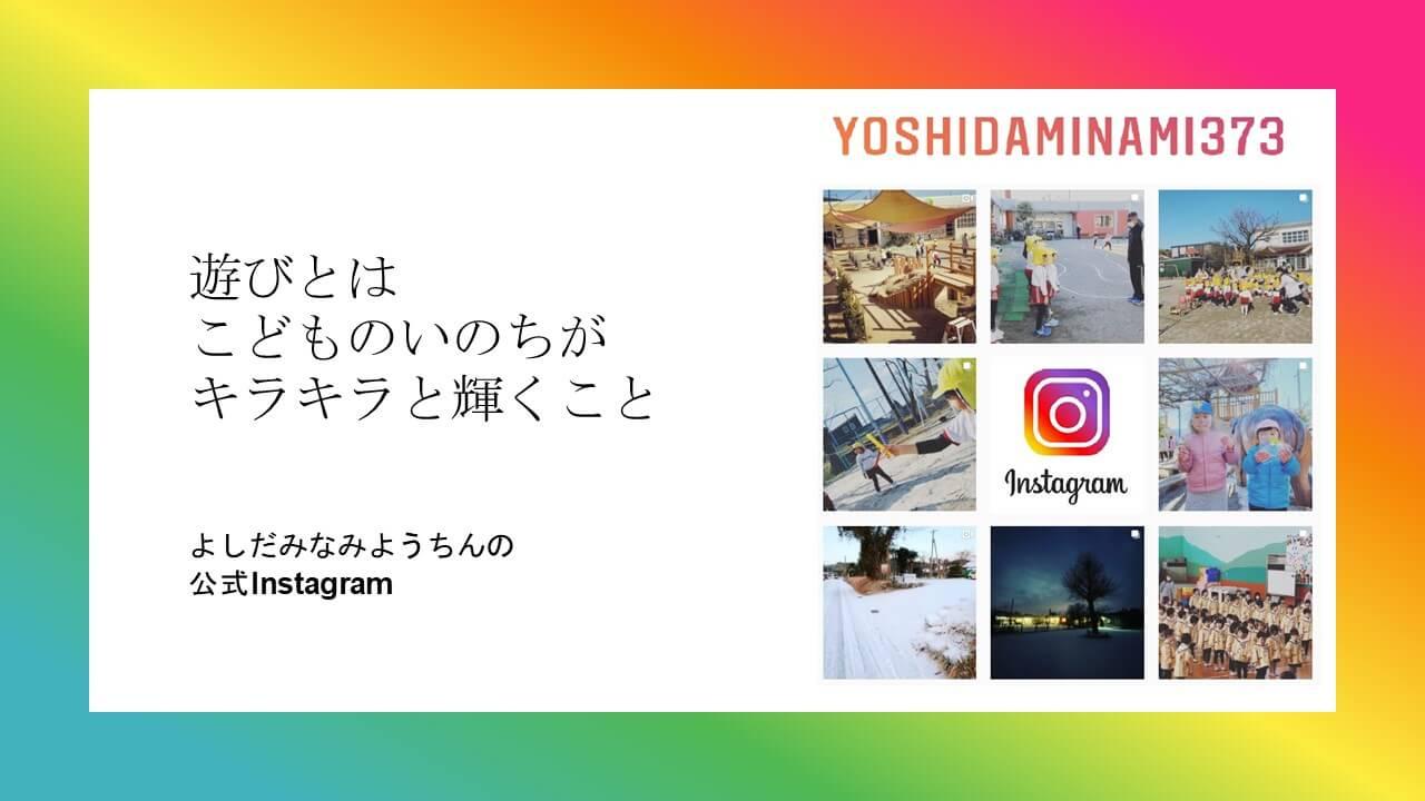 よしだみなみようちえんの公式Instagram